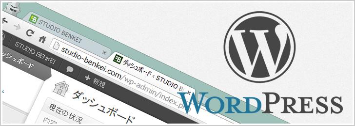 サイトのフロント画面と管理画面にそれぞれファビコンを設置