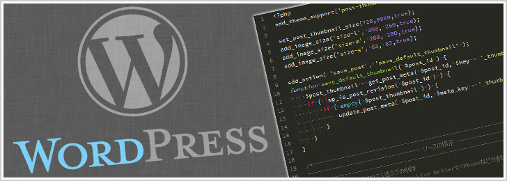 WordPressのカスタマイズで最初の方にやることいろいろ
